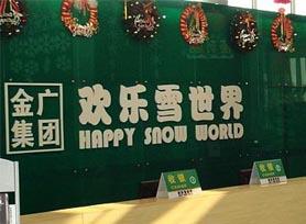 欢乐雪世界滑雪场滑雪场